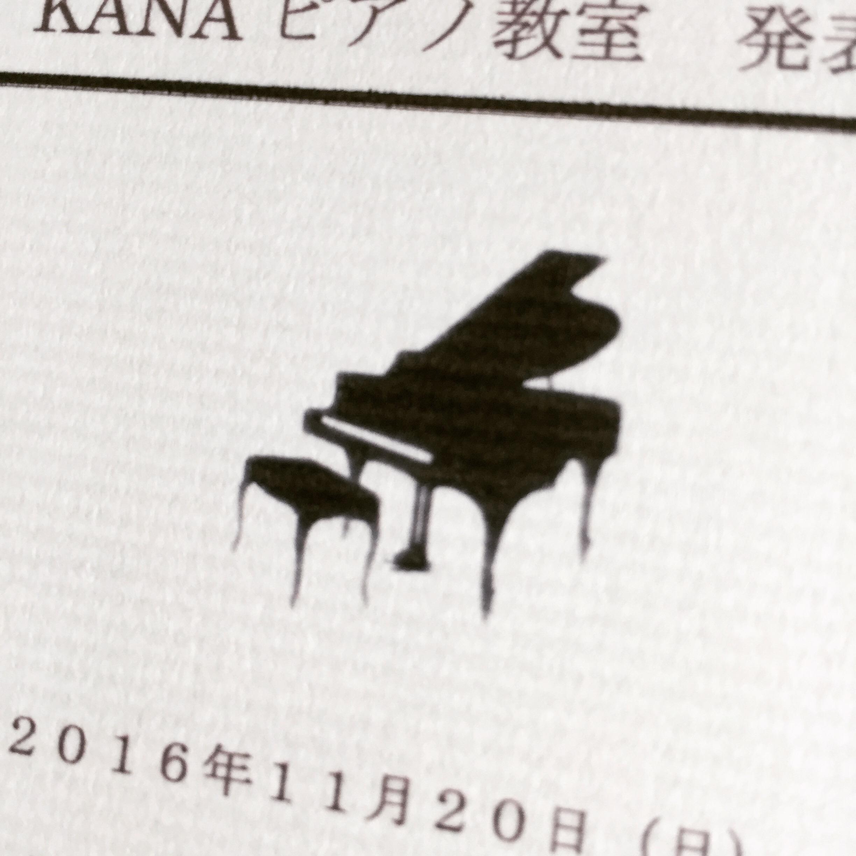ギロックとピアノ教育の発展