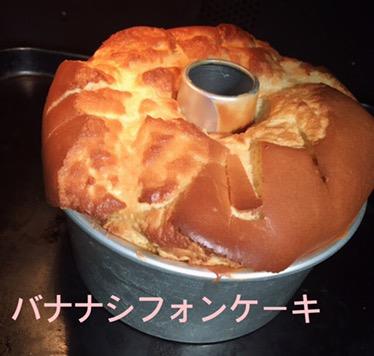シュークリームを頂き、シフォンケーキを焼く