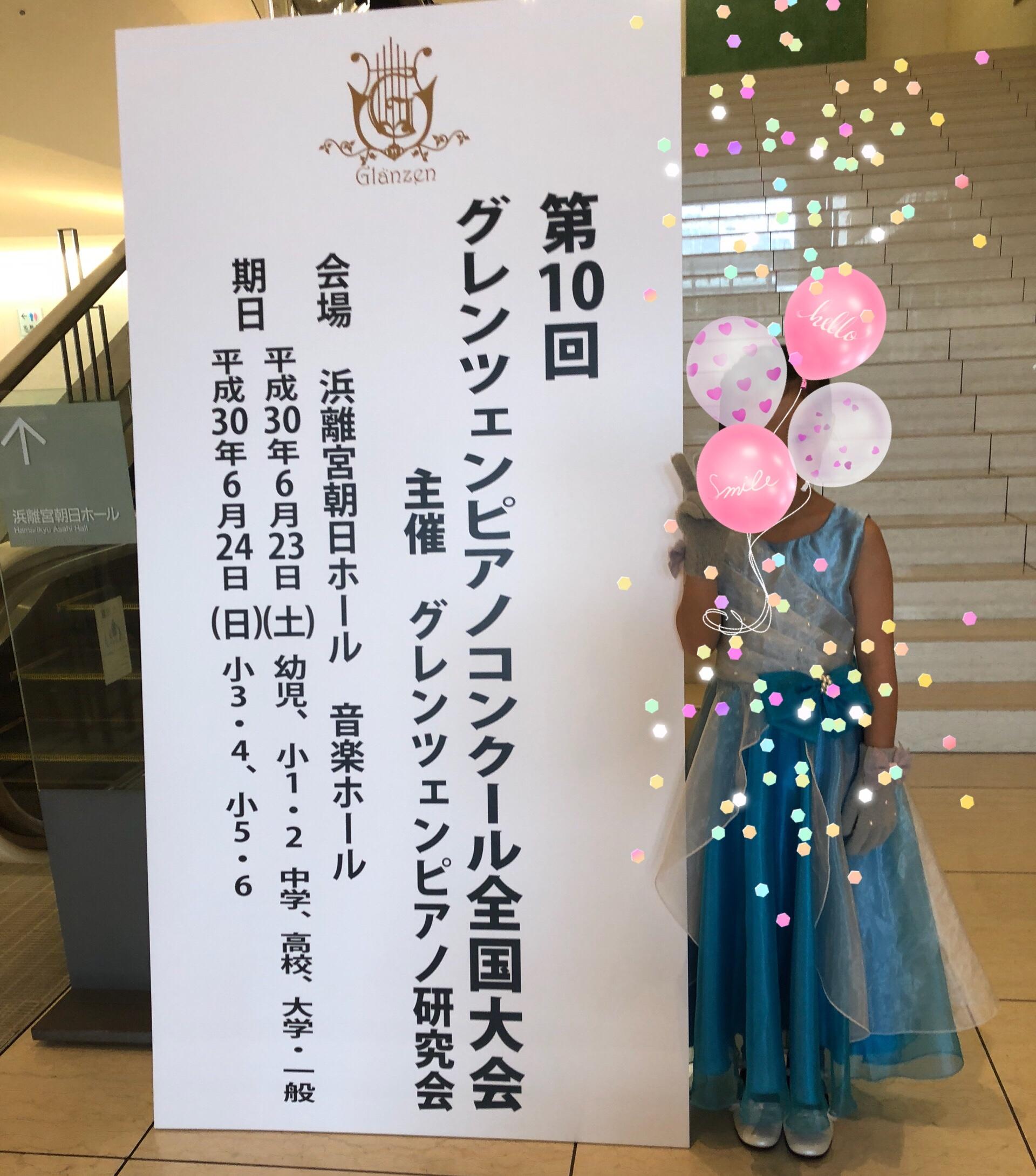 東京にて、全国大会へ行って来ました。