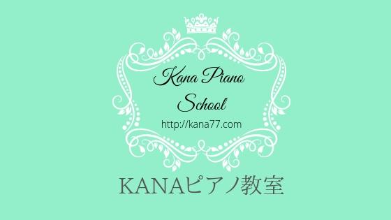 札幌市ピアノ教室